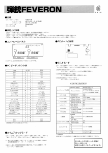 Dangun Feveron Manual